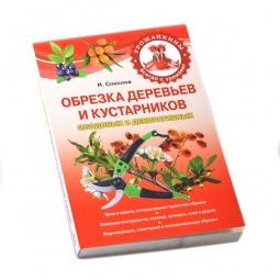 Купить Обрезка деревьев и кустарников плодовых и декоративных