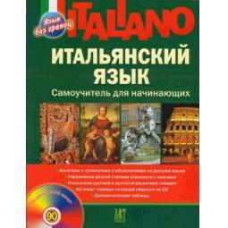 Купить Итальянский язык. Самоучитель для начинающих (+ CD)