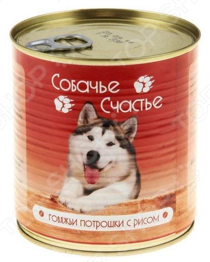Корм консервированный для собак Собачье Счастье «Говяжьи потрошки с рисом»Влажные корма<br>Корм консервированный для собак Собачье Счастье Говяжьи потрошки с рисом полноценное и сбалансированное питание для вашего питомца. Рацион изготовлен из отборных ингредиентов и обогащен всеми необходимыми витаминами и минералами. Он полностью удовлетворяет потребность животных в энергии и легкоусвояемом белке. Корм не содержит в своем составе сои, консервантов, красителей, ароматизаторов и ГМО. Входящая в состав рациона, говядина, является природным источником протеина, витаминов группы В, железа, фосфора и калия:  протеин является строительным компонентом мышечной ткани, благотворно влияет на развитие мозга;  витамины группы В положительно влияют на обменные процессы в организме белковый, углеводный и жировой ;  фосфор способствует укреплению костной и хрящевой ткани, препятствует развитию кожных заболеваний;  железо участвует в кроветворении;  калий нормализует работу сердца. Состав: говядина, субпродукты, рис, натуральная желирующая добавка, злаки не более 2 , соль, вода. Пищевая ценность: протеин 8 , жир 7 , углеводы 4 , зола 2 , клетчатка 1 , влажность 80 . Суточная норма: 25-35 грамм на 1 кг веса животного.<br>