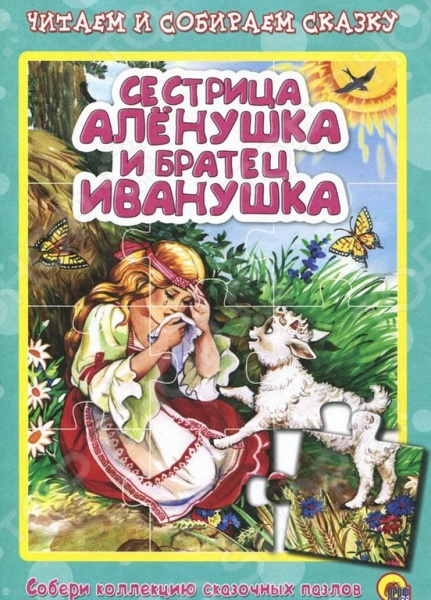 Книжки-пазлы Проф-Пресс 978-5-378-11398-9 Сестрица Алёнушка и братец Иванушка