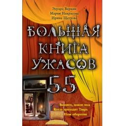 Купить Большая книга ужасов. 55