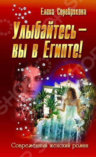 Улыбайтесь - вы в Египте!Русский любовный роман<br>Четыре девушки-танцовщицы из России приехали работать в Египет. Они молоды, красивы, полны надежд и великих планов. Каждая мечтает о большой любви, красивой жизни и иностранных принцах. Страна фараонов видится вожделенным раем, но это всего лишь до тех пор, пока им не приходится бороться за место под африканским солнцем. Тогда девушки и понимают, что их помощниками должны стать умение держаться вместе, актерские способности, русская смекалка и искрометный юмор...<br>