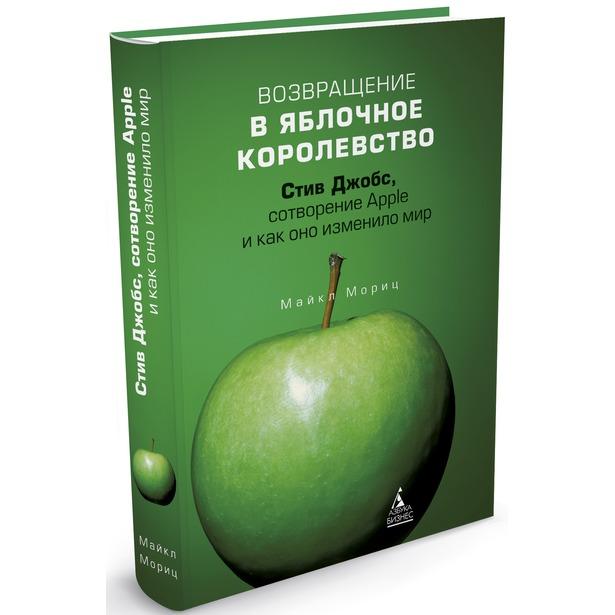 фото Возвращение в Яблочное королевство. Стив Джобс, сотворение Apple и как оно изменило мир