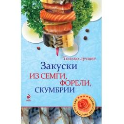 Купить Закуски из семги, форели, скумбрии