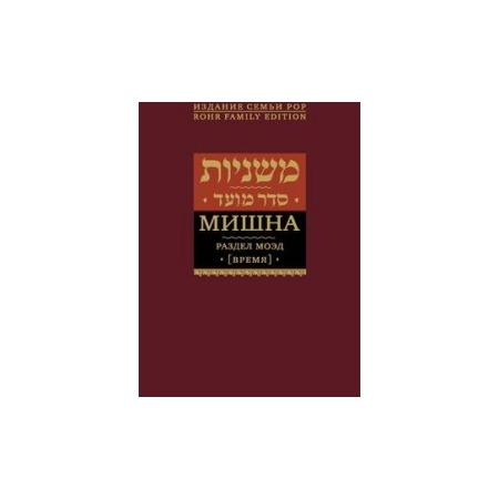 Купить Мишна. Раздел Моэд (Время)