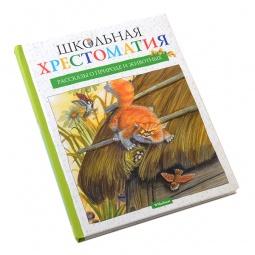 Купить Рассказы о природе и животных