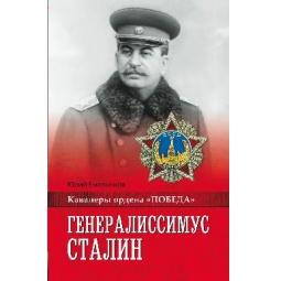 фото Генералиссимус Сталин