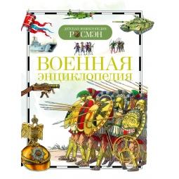 Купить Военная энциклопедия