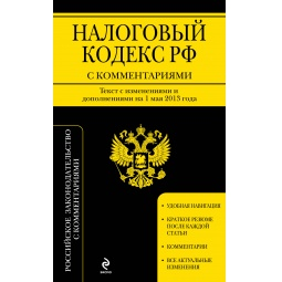 Полный актуальный текст Налогового кодекса, части первая и вторая.