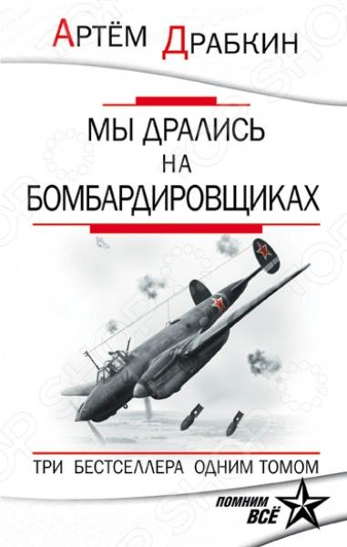 Мы дрались на бомбардировщиках. Три бестселлера одним томомМемуары военных деятелей<br>Уникальное собрание воспоминаний летчиков Великой Отечественной, воевавших практически на всех типах бомбардировщиков, которые состояли на вооружении ВВС Красной Армии Пе-2 и Пе-8, СБ и ДБ-3, Ил-4 и Ту-2, Р-5 и По-2, А-20 и Б-25. Пилоты и штурманы, бортинженеры и стрелки-радисты, они наносили удары по врагу днем и ночью, с пикирования, с горизонтали и на бреющем, работали по переднему краю и вражеским столицам, стратегическим объектам и коммуникациям противника, аэродромам и кораблям. Они прорывались сквозь зенитный огонь и отражали атаки немецких истребителей, не раз возвращались из боевых вылетов на честном слове и на одном крыле , горели в подбитых бомбардировщиках и неделями выбирались к своим с вражеской территории после вынужденных посадок Обо все этом, о потерях и победах, о кровавом ратном труде и фронтовом братстве они рассказали в интервью, собранных в данной книге.<br>