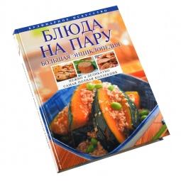 Купить Блюда на пару. Большая энциклопедия