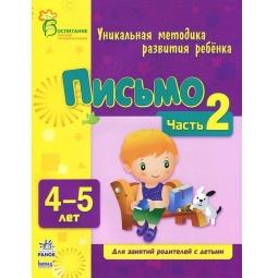 фото Письмо. Часть 2 (для детей 4-5 лет)