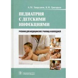 фото Педиатрия с детскими инфекциями