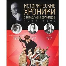 фото Исторические хроники с Николаем Сванидзе. Выпуск 2. 1916-1917