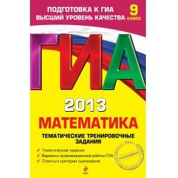 Купить ГИА-2013. Математика. Тематические тренировочные задания. 9 класс