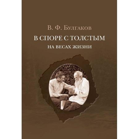 Купить В споре с Толстым. На весах жизни