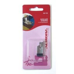 Купить Лапка для швейной машины AURORA AU-133