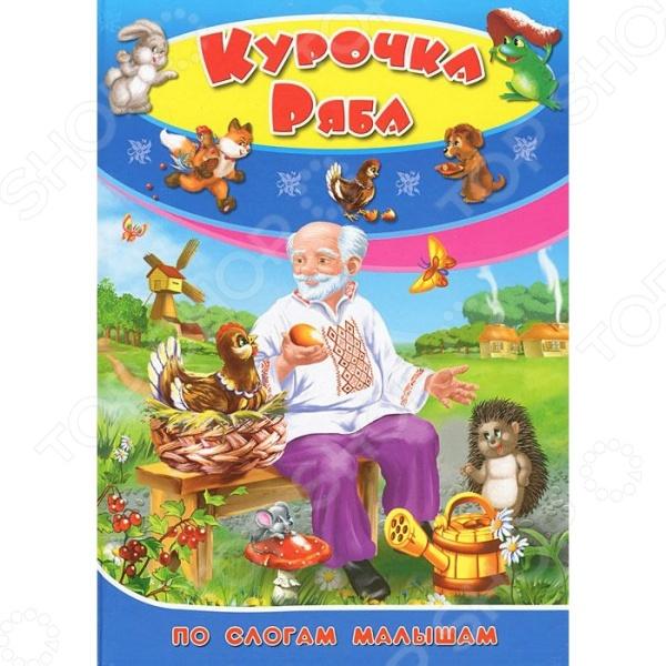 Курочка РябаСказки для малышей<br>В книгу вошли сказки: Курочка Ряба , Рукавичка , ежик и заяц , Кот и петух , Серко . Адаптированные тексты сказок, в которых все слова разделены на слоги, помогут детям в обучении чтению.<br>