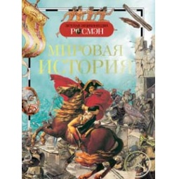 Купить Мировая история
