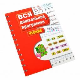 Купить Чтение