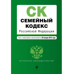 Купить Семейный кодекс Российской Федерации. Текст с изменениями и дополнениями на 20 января 2016 год