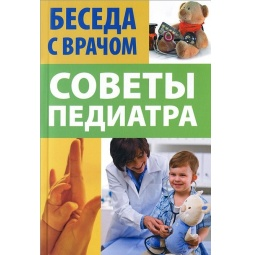 фото Советы педиатра