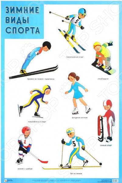 Этот плакат познакомит Вашего малыша с зимними видами спорта: конькобежным, лыжным, санным и др. Красочные иллюстрации помогут ребёнку легко и быстро изучить и запомнить названия зимних видов спорта, спортивного инвентаря.
