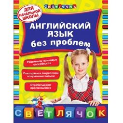 Купить Английский язык без проблем (для начальной школы)