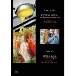 Купить Русская кухня под французским соусом. Советы от Жерара Депардье