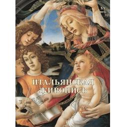 фото Итальянская живопись. XV век