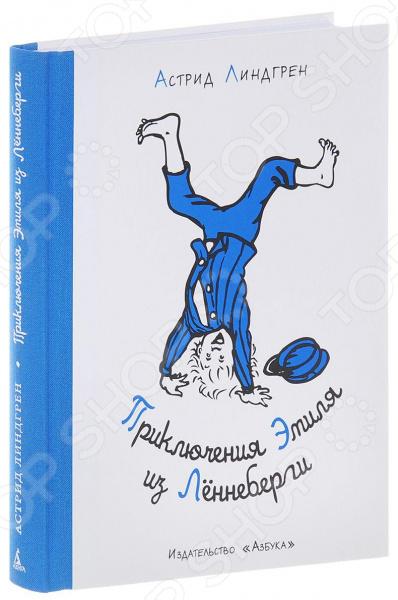 Приключения Эмиля из ЛеннебергиДетская классическая проза<br>Веселая повесть про Эмиля из Леннеберги, которую написала замечательная шведская писательница Астрид Линдгрен, а на русский язык блистательно пересказала Лилианна Лунгина, полюбилась и взрослым и детям всей планеты. Этот вихрастый мальчуган - ужасный озорник, он и дня не проживет, не напроказничав. Ну кому придет в голову гонять кошку, чтобы проверить, хорошо ли она прыгает ! Или надеть на себя супницу Или поджечь перо на шляпе у пасторши Или поймать в крысоловку родного отца, а поросенка накормить пьяными вишнями<br>