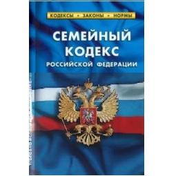 фото Семейный кодекс Российской Федерации. По состоянию на 1 октября 2015 года. Комментарии к изменениям, принятым в 2014-2015 гг.