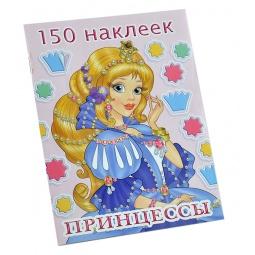 Купить Принцессы. 150 наклеек (+ наклейки)