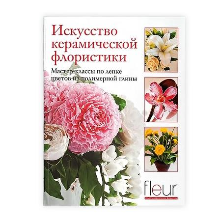 Купить Искусство керамической флористики. Мастер-классы по лепке цветов из полимерной глины
