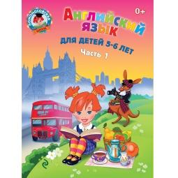 Купить Английский язык (для детей 5-6 лет). Часть 1