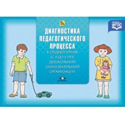 Купить Диагностика педагогического процесса в средней группе (с 4 до 5 лет) дошкольной образовательной организации