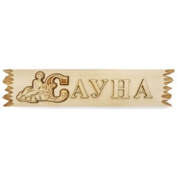 фото Табличка для бани и сауны Банные штучки «Резные буквы»