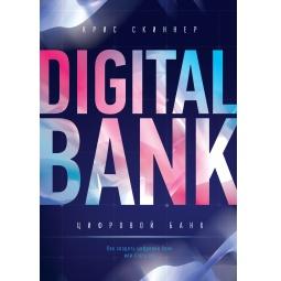 Купить Цифровой банк. Как создать цифровой банк или стать им