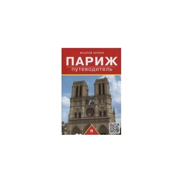 фото Путеводитель по Парижу