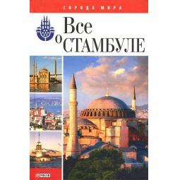 Купить Все о Стамбуле