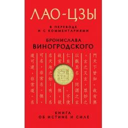 Купить Лао-цзы. Книга об истине и силе. В переводе и с комментариями Б. Виногродского