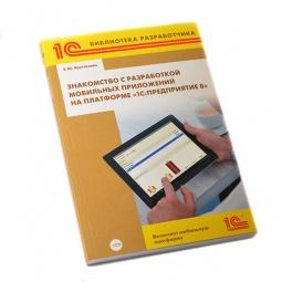 """Купить Знакомство с разработкой мобильных приложений на платформе """"1С:Предприятие 8"""" (+CD)"""