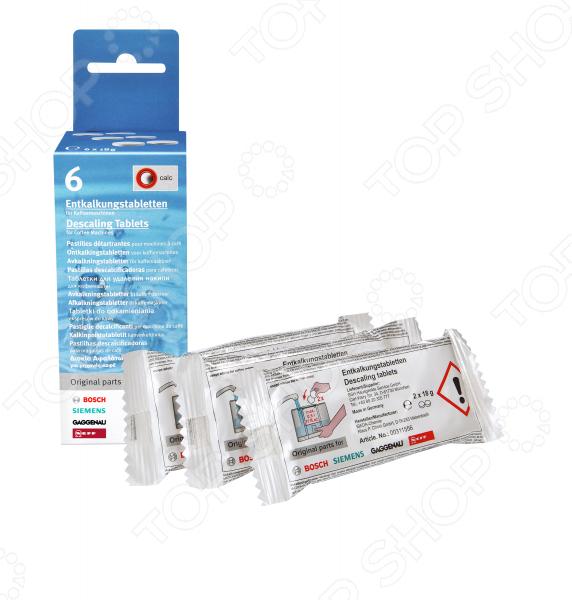 Таблетки чистящие для кофемашин от накипи Bosch 311556 средство от накипи для чайников и кофеварок melitta 4 х 12 г