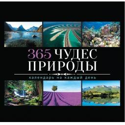 Купить 365 чудес природы