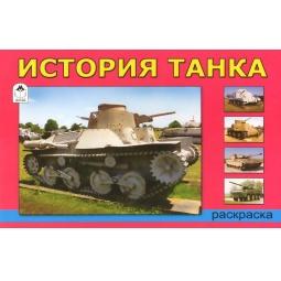 Купить История танка
