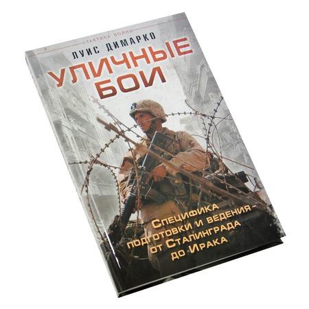Купить Уличные бои. Специфика подготовки и ведения - от Сталинграда до Ирака