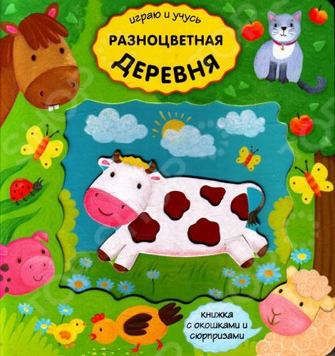 Книжки-игрушки Мозаика-Синтез 978-5-43150-321-4 Разноцветная деревня