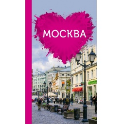 Купить Москва для романтиков