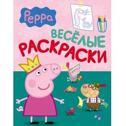Купить Свинка Пеппа. Веселые раскраски