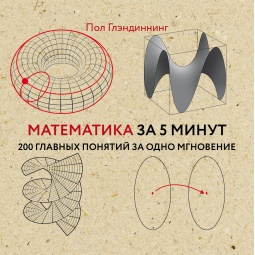 Купить Математика за 5 минут